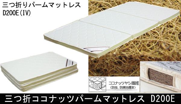 【自然素材のマットレス】三つ折りパームマットレス D200E