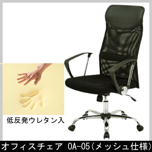 オフィスチェア OA-05