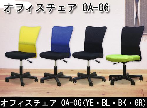 【メッシュ張・コンパクト設計】ハート オフィスチェア