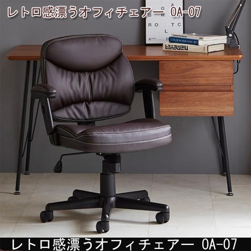 レトロ感漂うオフィスチェアー OA-07