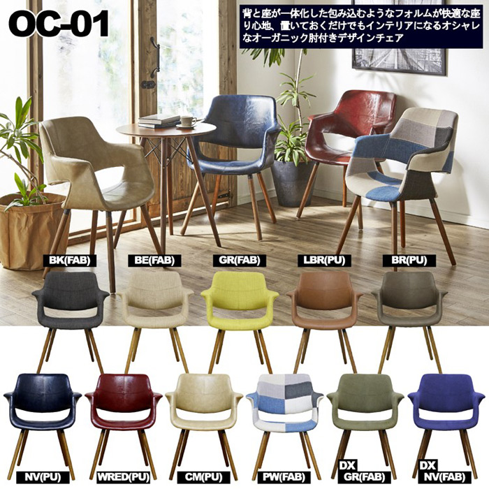 オーガニックチェア OC-01