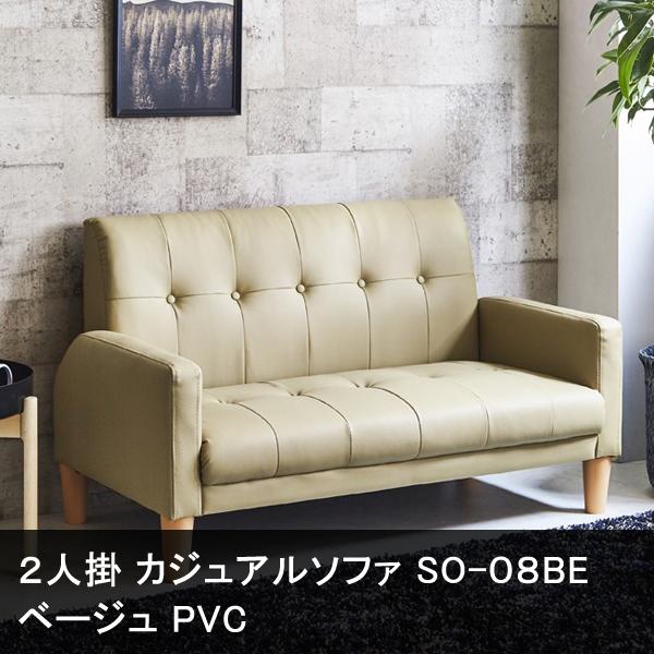 ガロ 2人掛 カジュアルソファ SO-08 PVC SO-08BE