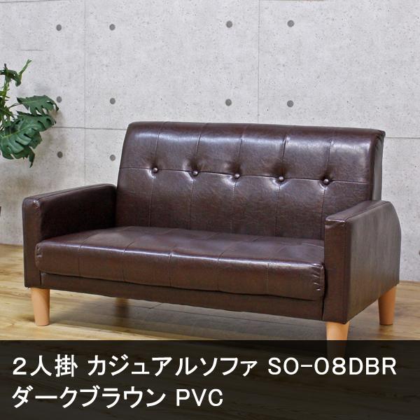 ガロ 2人掛 カジュアルソファ SO-08 PVC SO-08DBR