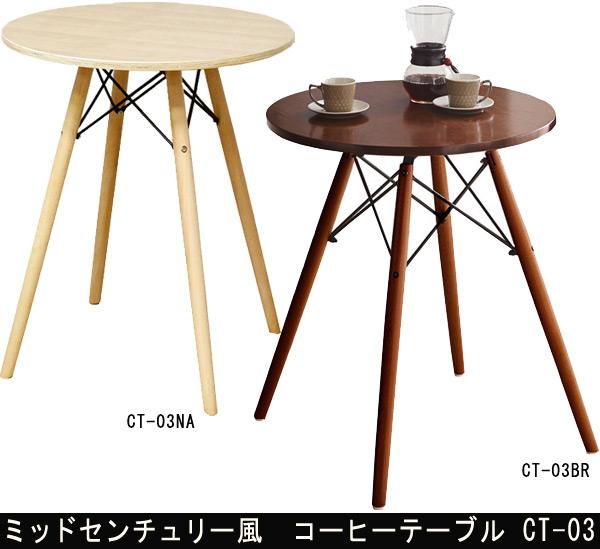 コーヒーテーブル CT-03