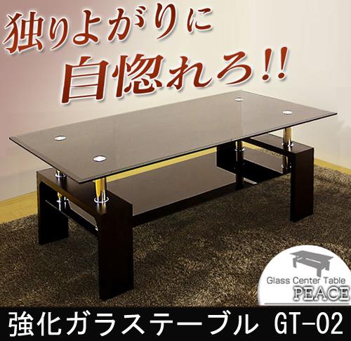 強化ガラステーブル GT-02 105