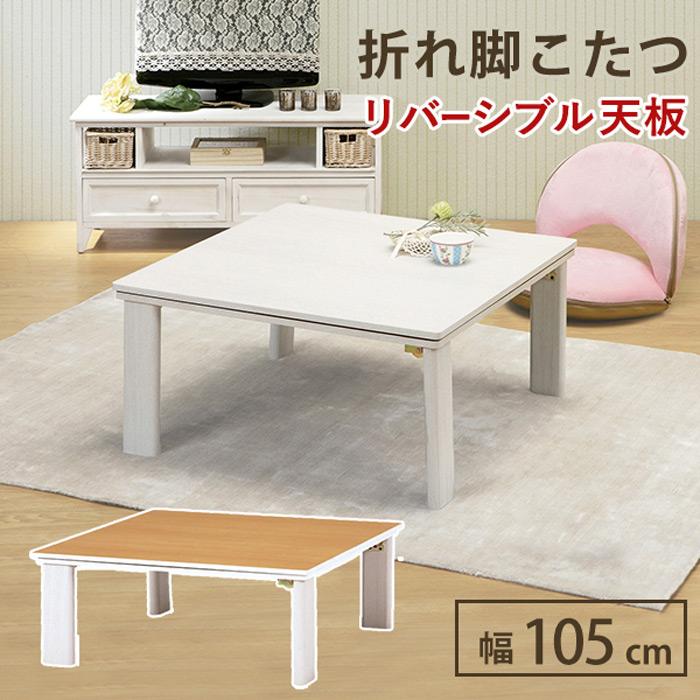カジュアルコタツ(折脚) KOT-7350-105