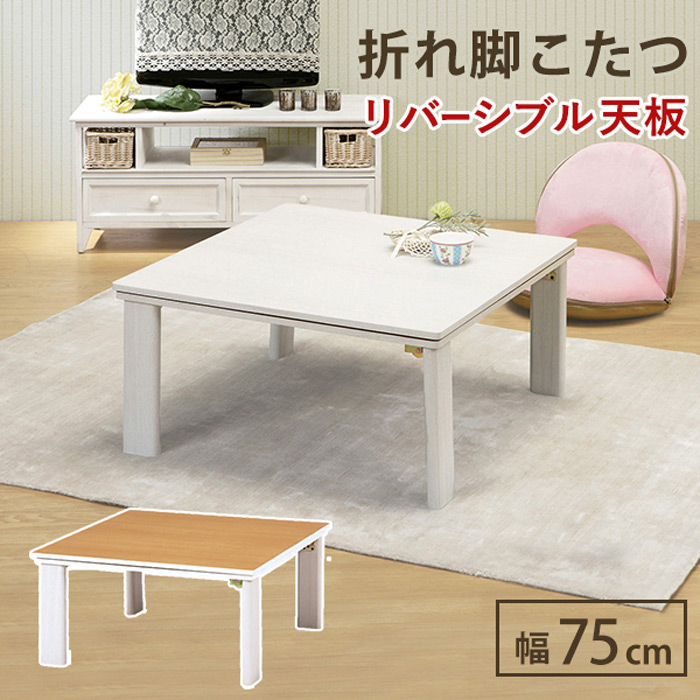 カジュアルコタツ(折脚) KOT-7350-75