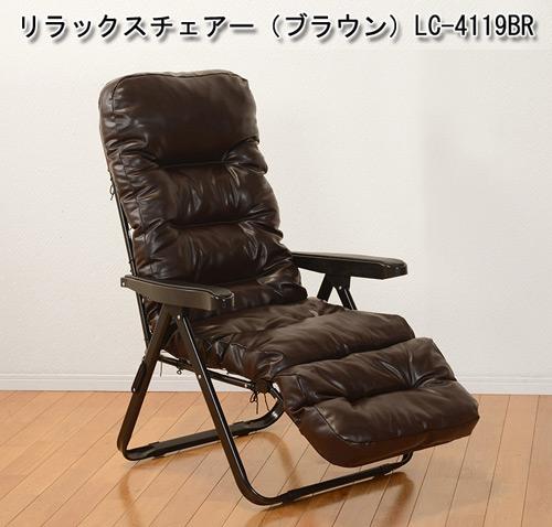 リラックスチェアー LC-4119BR