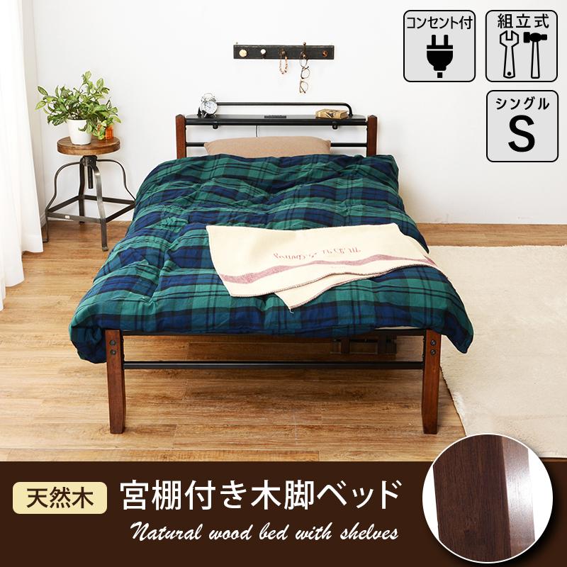 宮棚付き木脚アンアンベッド KH-3087BK-MS コンセント付 ベッド下収納