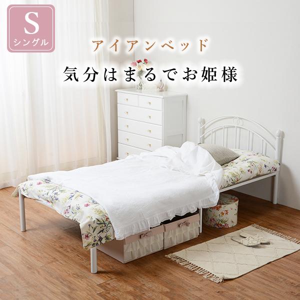 お姫様ベッド プリンセスベッド シングル KH-3089WH エレガント メッシュ