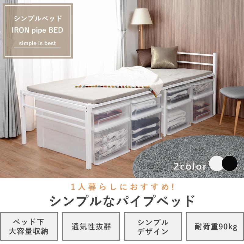 シングルベッド ハイタイプ 床下高51 KH-3095 ベッド下収納 メッシュ