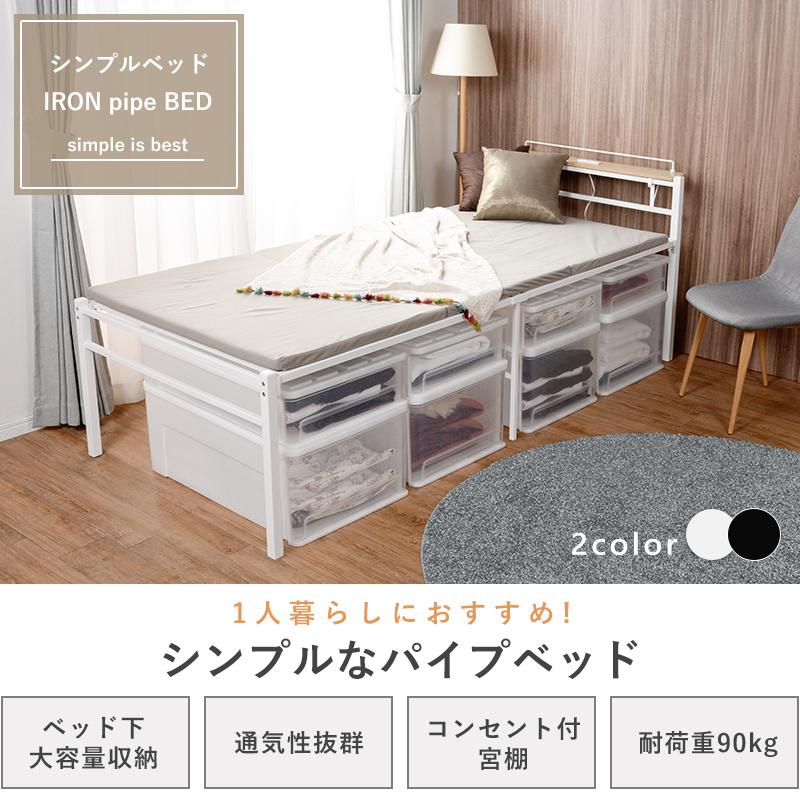 宮付きシングルベッド ハイタイプ 床下高51 KH-3095S ベッド下収納 メッシュ コンセント付