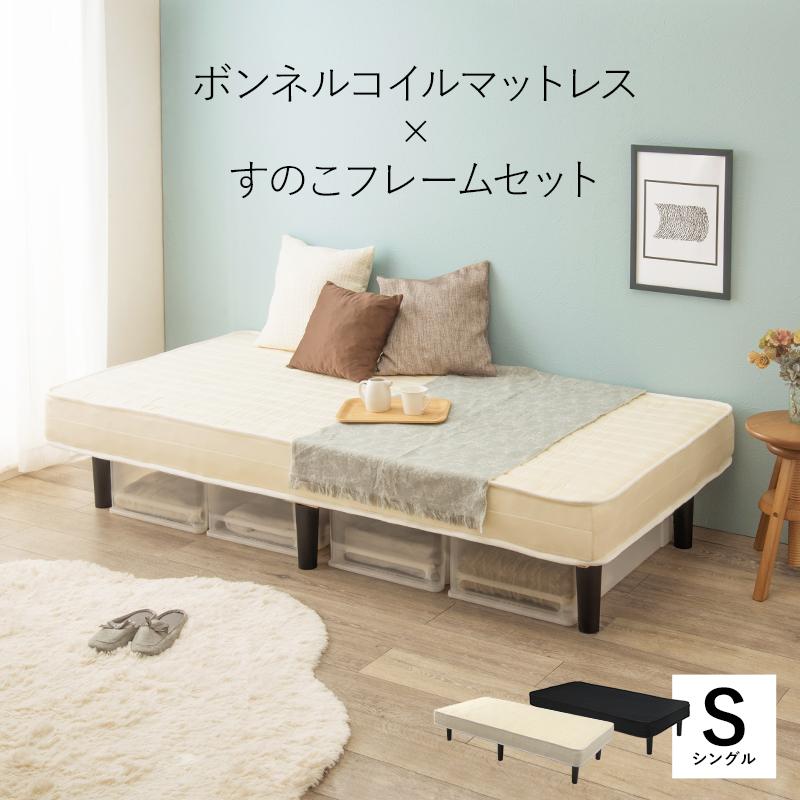 ボンネルコイルマットレス すのこベッド シングル KMB-3105 床下20cm
