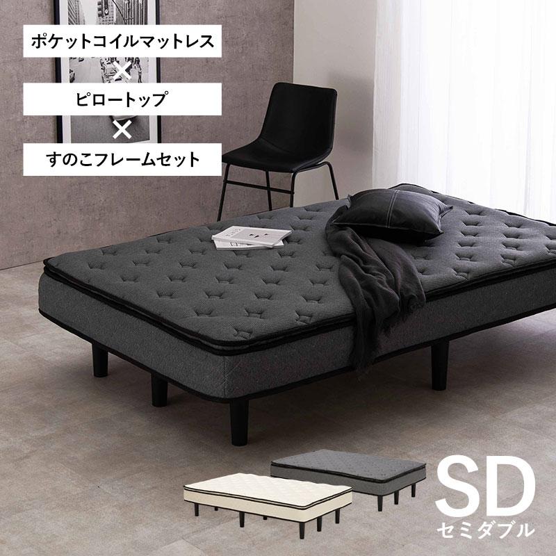 ピロートップ ポケットコイルマットレス すのこベッド セミダブル KMB-3108SD 床下20cm