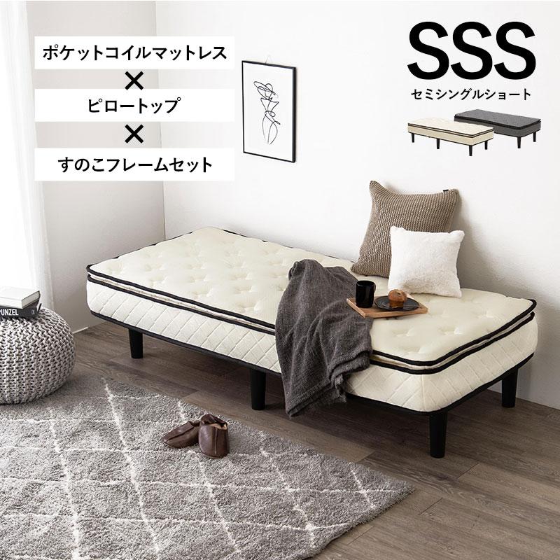 ピロートップ ポケットコイルマットレス すのこベッド セミシングルショート KMB-3108SSS 床下20cm