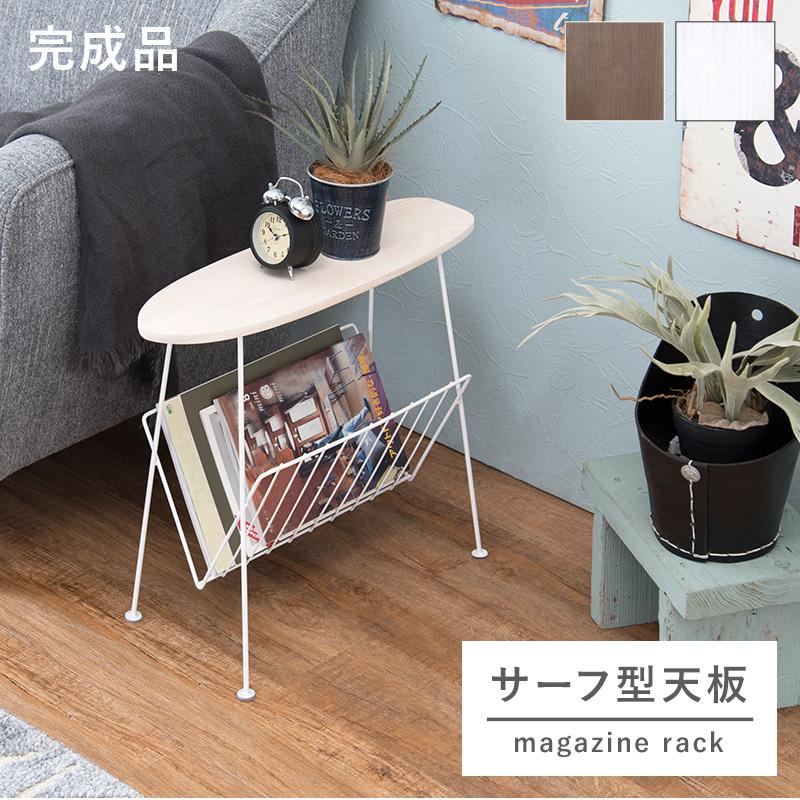 マガジンラック サイドテーブル サーフ型天板 KR-3840 デポシリーズ ソファサイド