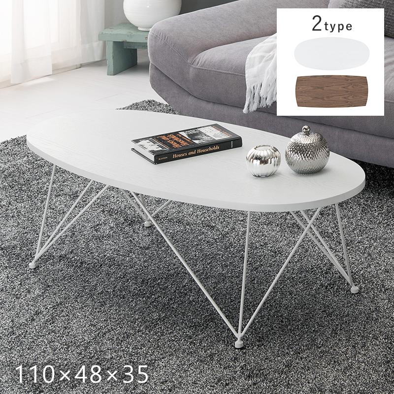 センターテーブル ローテーブル 楕円型 幅110 斜め脚 KT-3258WH
