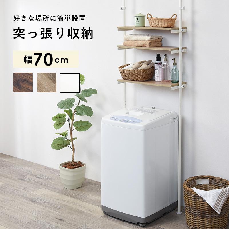 突っ張り洗濯機ラック KTR-3153 高さ調整可能 幅70cm 突っ張り式 木目調 ランドリー