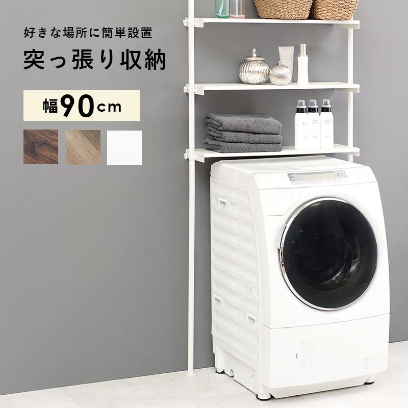 突っ張り洗濯機ラック KTR-3154 高さ調整可能 幅90cm 突っ張り式 木目調 ランドリー