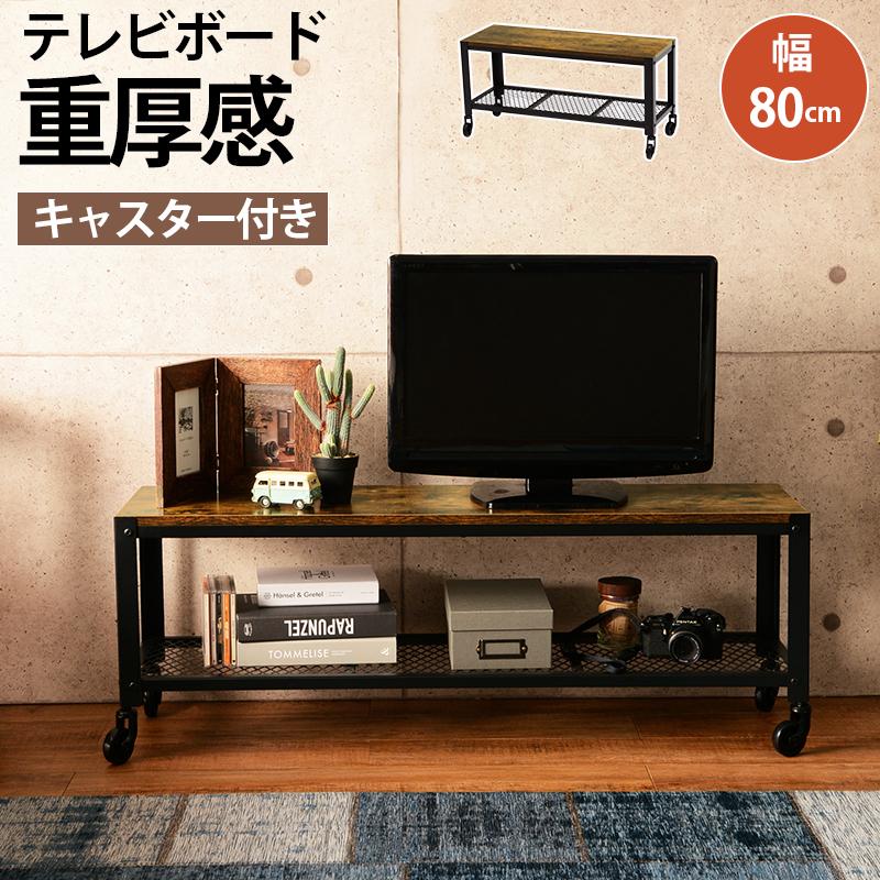テレビボード KTV-3761 ヴィンテージ調 インダストリアル 幅80 キャスター付