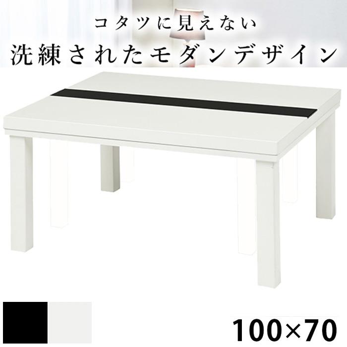 カジュアルコタツ ルクス1070WH ホワイト 幅100×奥行70 強化ガラス モダン