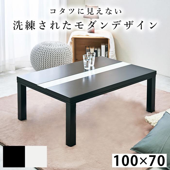 カジュアルコタツ ルクス1070BK ブラック 幅100×奥行70 強化ガラス モダン