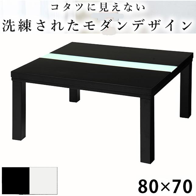 カジュアルコタツ ルクス8070BK ブラック 幅80×奥行70 強化ガラス モダン
