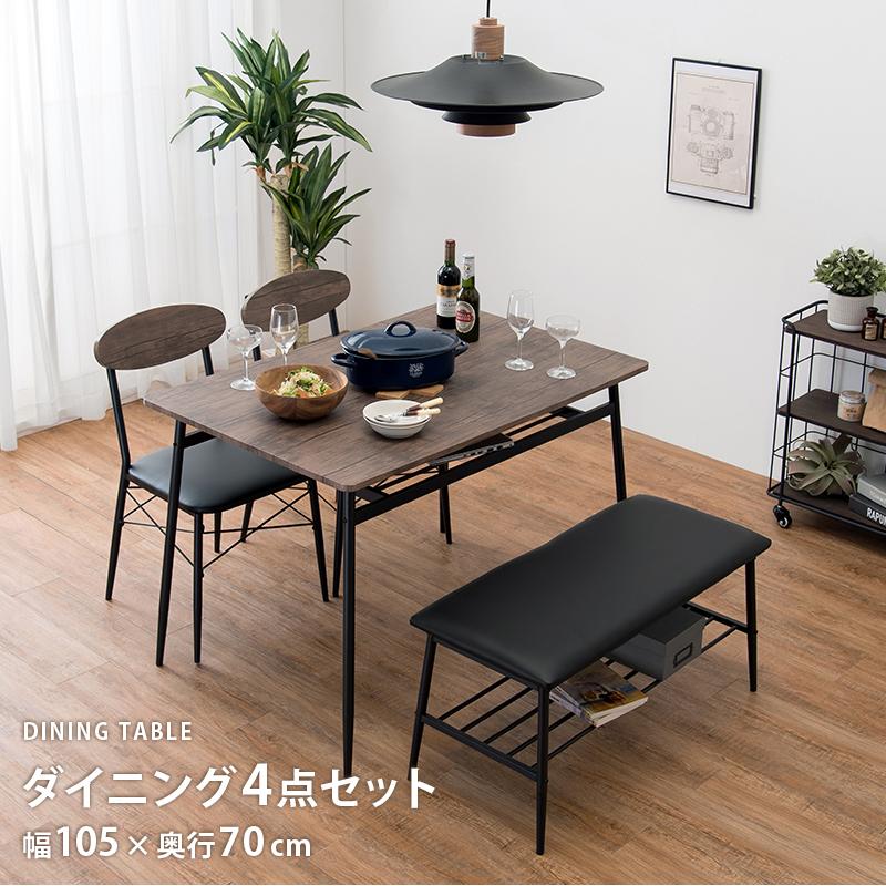 ダイニング4点セット LDS-4744 105×70 丸角 棚付 ベンチ テーブル チェア