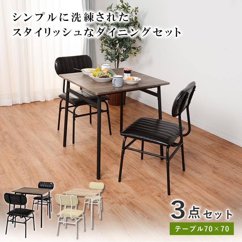 【座り心地の良いウレタンの入った合成皮革の座面】ダイニング3点セット コンパクト 70×70 ブラック LDS-4883BK