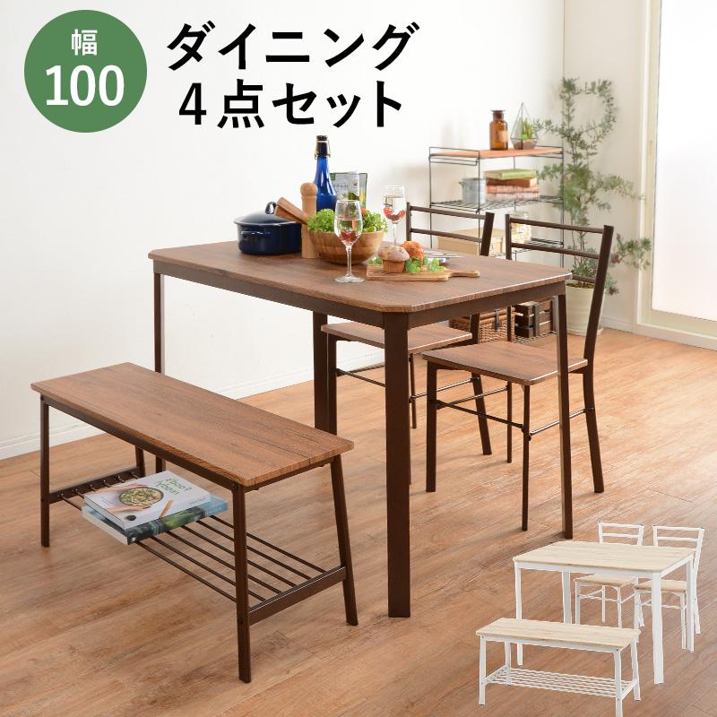 ダイニング4点セット 片側ベンチタイプ 100×70 LDS-4934 テーブル チェア ベンチ