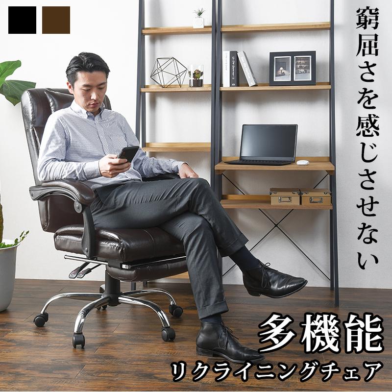 オフィスチェア オットマン付 LRC-4628 リラックスチェア ハイバック PVC