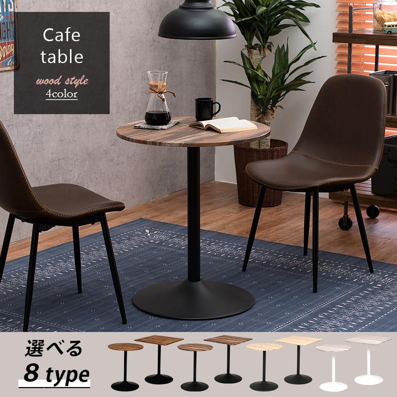 カフェテーブル 丸型 直径60 高さ70 LT-4918 ダイニングテーブル 木目調シート