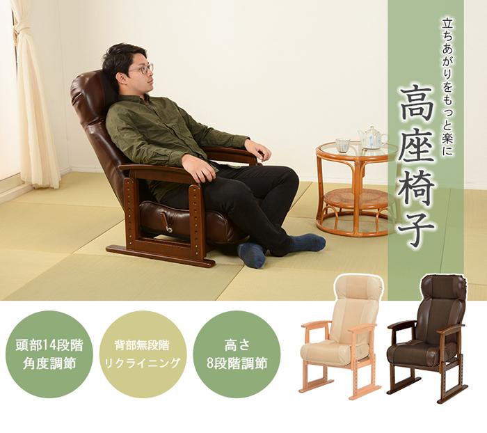 高座椅子 LZ-4728BR ブラウン リクライニング 高さ8段階調節