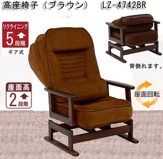高座椅子(ブラウン)LZ-4742BR