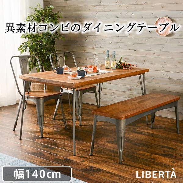 リベルタ ダイニングテーブル RKT-2943-140