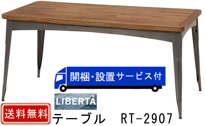 リベルタ テーブル RT-2907 【開梱設置サービス付】