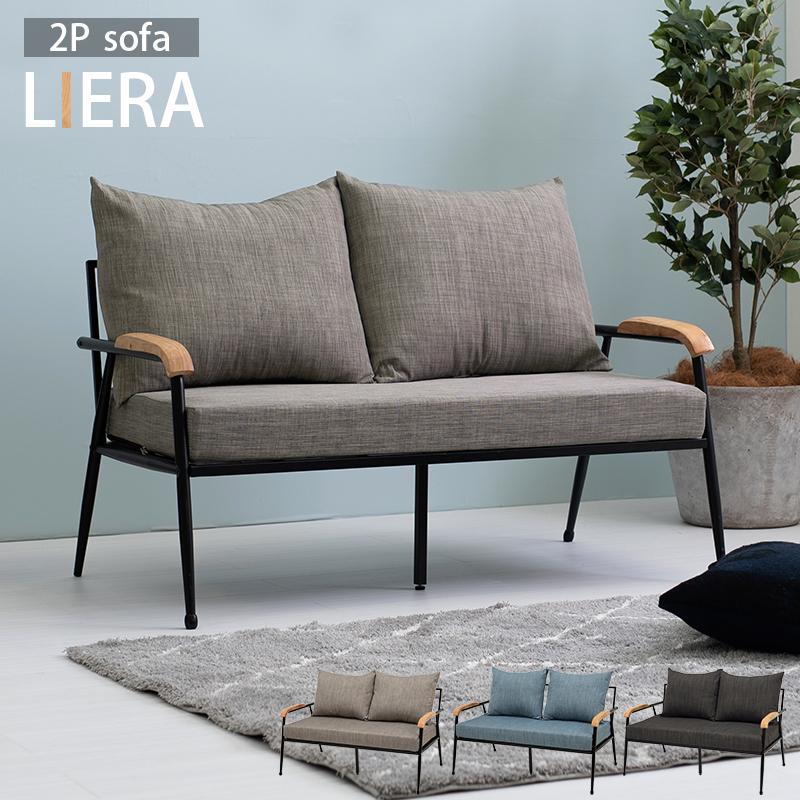 リエラ2P ソファ 二人掛け スチール 天然木 ファブリック LIERA