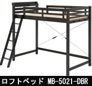 ロフトベッド MB-5021-DBR