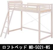 ロフトベッド MB-5021-WS