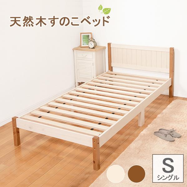 木製シングルベッド MB-5102S スノコ 通気性バツグン 天然木