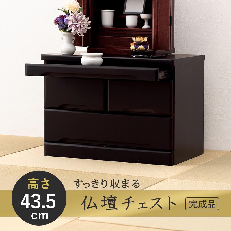 仏壇チェスト 高さ43.5 MCH-6792 お仏壇 チェスト スライドテーブル付 収納