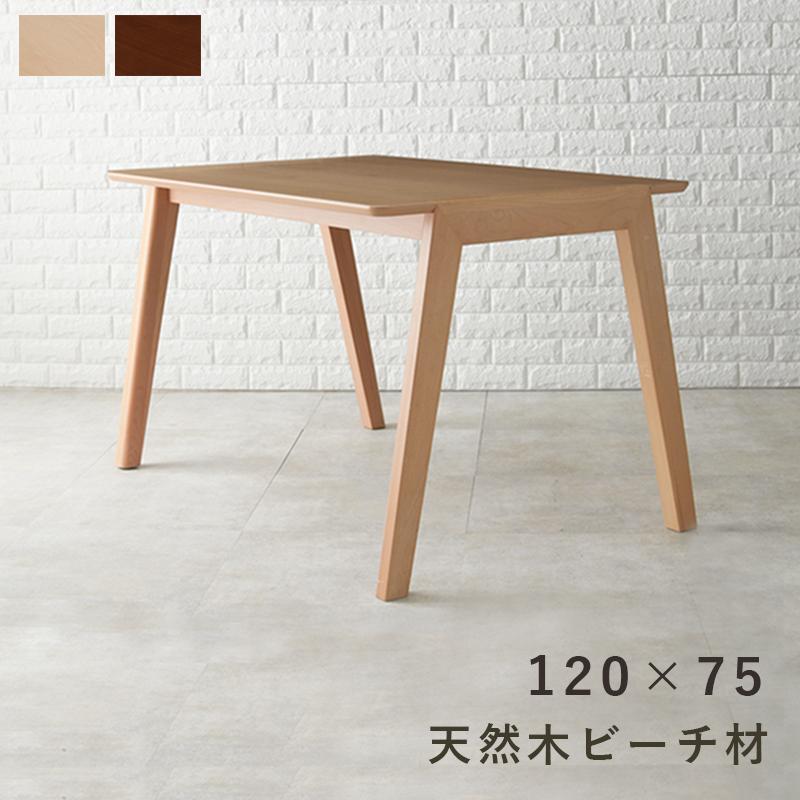 ダイニングテーブル MI-8609 天然木 北欧テイスト 幅120 奥行75