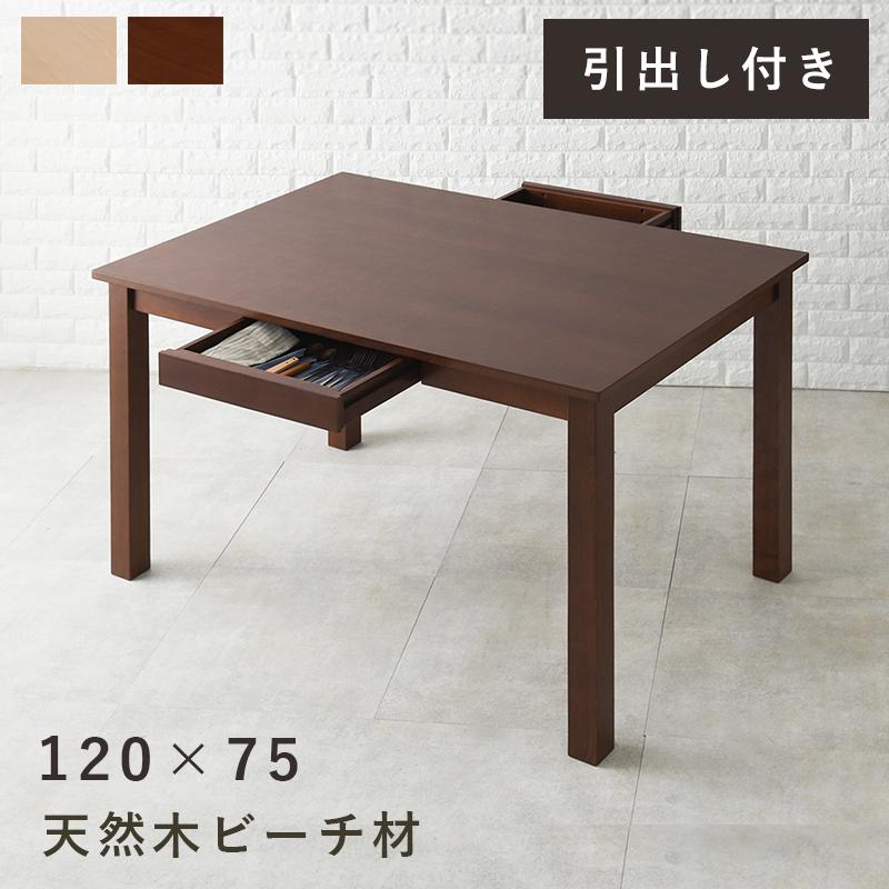 引出し付ダイニングテーブル MI-8610 天然木 北欧テイスト 幅120 奥行75