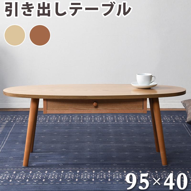 オーバルテーブル 引出し付き 95×40 MT-6350 センターテーブル