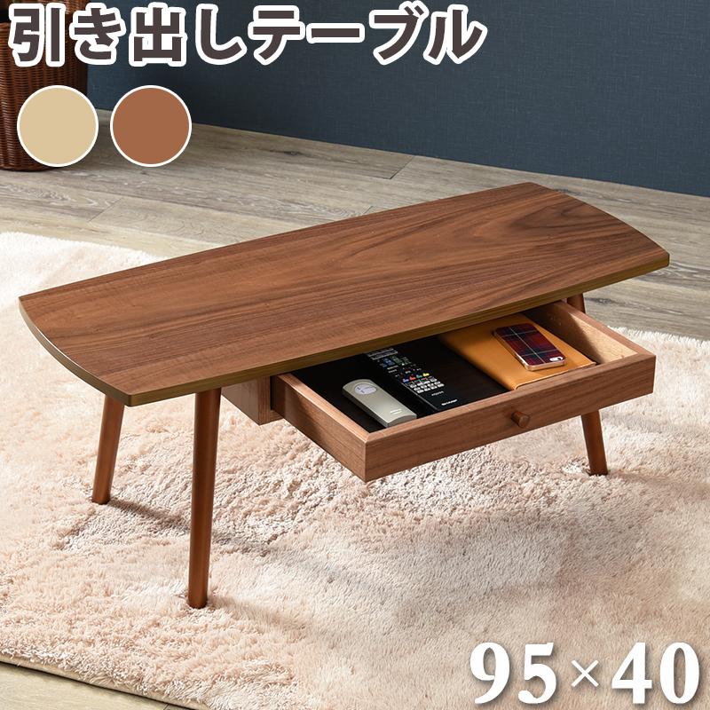 スクエアテーブル 引出し付き 95×40 MT-6351 センターテーブル