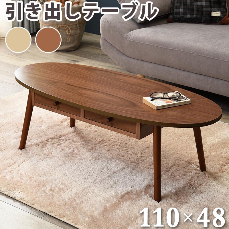 オーバルテーブル 引出し付き 110×48 MT-6352 センターテーブル
