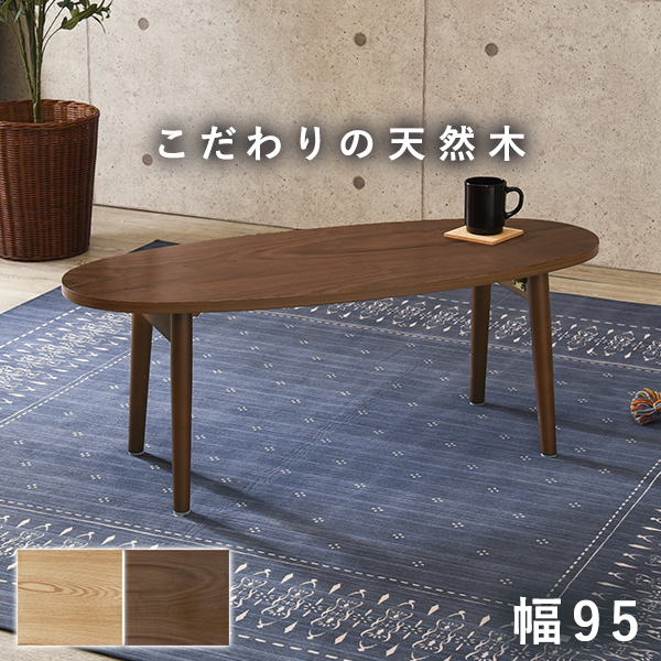 オーバルテーブル 折れ脚 95×40 MT-6420 センターテーブル