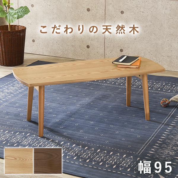 スクエアテーブル 折れ脚 95×40 MT-6421 センターテーブル