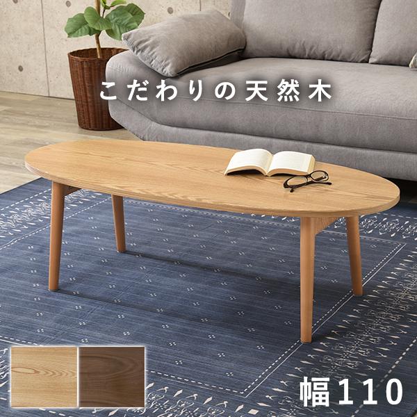 オーバルテーブル 折れ脚 110×48 MT-6422 センターテーブル