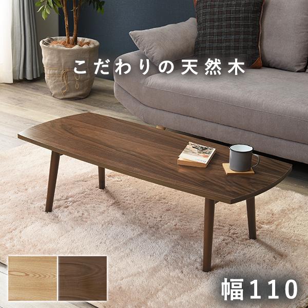 スクエアテーブル 折れ脚 110×48 MT-6423 センターテーブル